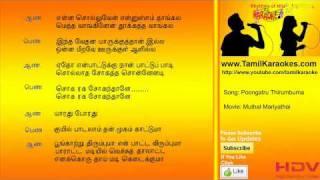 Poongatru Thirumbuma - Muthal Mariyathai - Tamil Karaoke