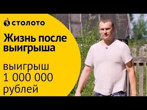18+. Столото | Победители Русского лото – отзыв семьи Ведерниковых | Выигрыш - 1 миллион рублей