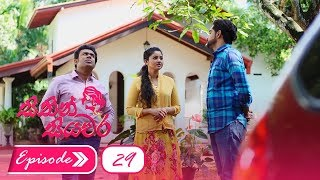 Sithin Siyawara | Episode 29 - (2018-06-05) | ITN Thumbnail