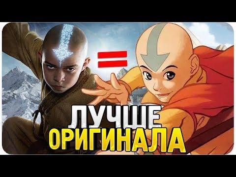 """Повелитель стихий унизил мультсериал """"Аватар:Легенда об Аанге"""" - Обзор фильма"""