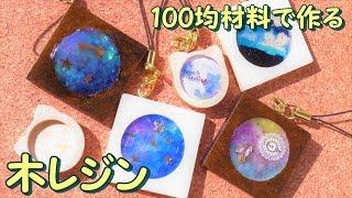 【UVレジン・100均】木レジンやってみた!~ Play with a wooden pedestal - thumbnail