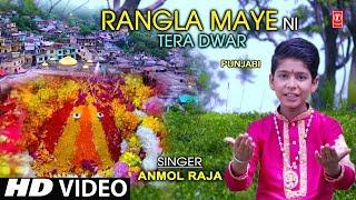 Rangla Maye Ni Tera Dwar I Punjabi Devi Bhajan I ANMOL RAJA I Latest HD Song