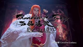Thunderbolt Fantasy 西幽玹歌 完全生産限定版Blu-ray&DVD告知CM