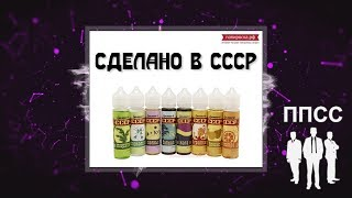 Жидкости Сделано в СССР от VapeMe! Production