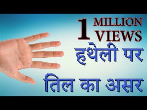 Til astrology in hindi