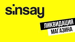 ликвидация магазина SinSay! Одежда от 3,99 руб