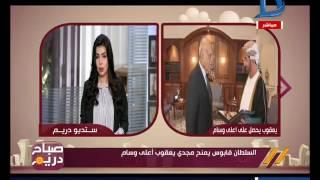صباح دريم | السلطان قابوس عاهل عمان يمنح الدكتور مجدي يعقوب أعلى وسام