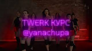 Twerk course/twerk/choreo/booty/dance by yanachupa