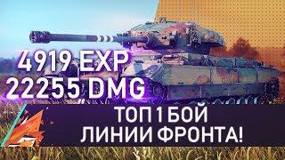 ТОП 1 БОЙ ЛИНИИ ФРОНТА! Опыт - 4919, Урон - 22255!