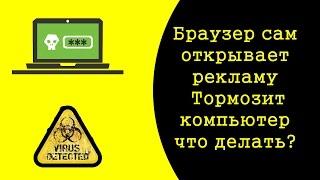 Смотреть видео тормозит интернет из за рекламы