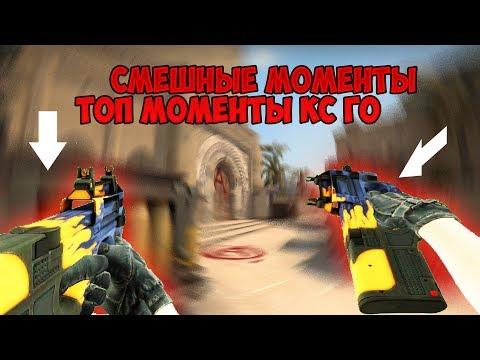CS:GO - СМЕШНЫЕ МОМЕНТЫ | ТОП МОМЕНТЫ