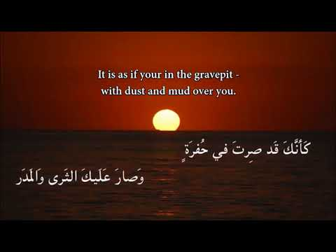 "Master Arabic Poetry - ""Perhaps One Of Time Is Present"" By Abul Atahiya ألا رب ذي أجل قد حضر"