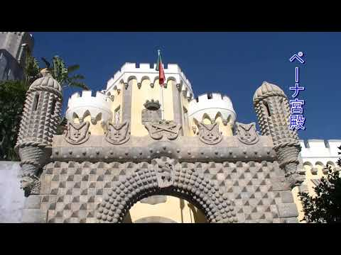 スペイン.ポルトガル10日間の旅リスボン・シントラ観光其ノ十七