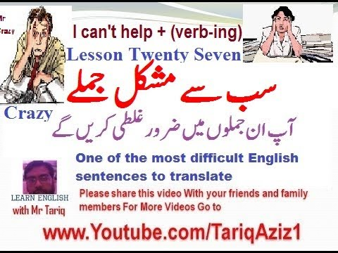 One of the most difficult English sentences to translate In Urdu! Hindi  Language