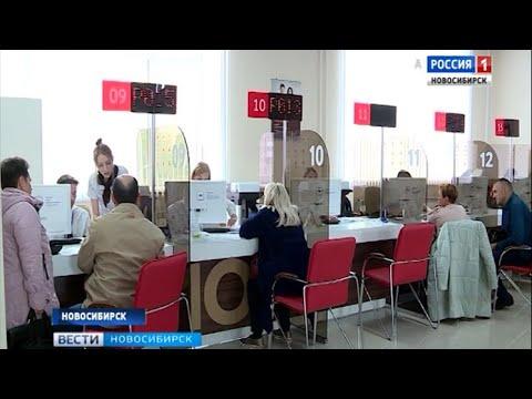 Новый многофункциональный центр открыл двери в Кировском районе Новосибирска