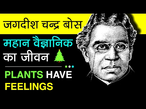 Jagdish Chandra Bose Biography In Hindi | Experiment And Inventions