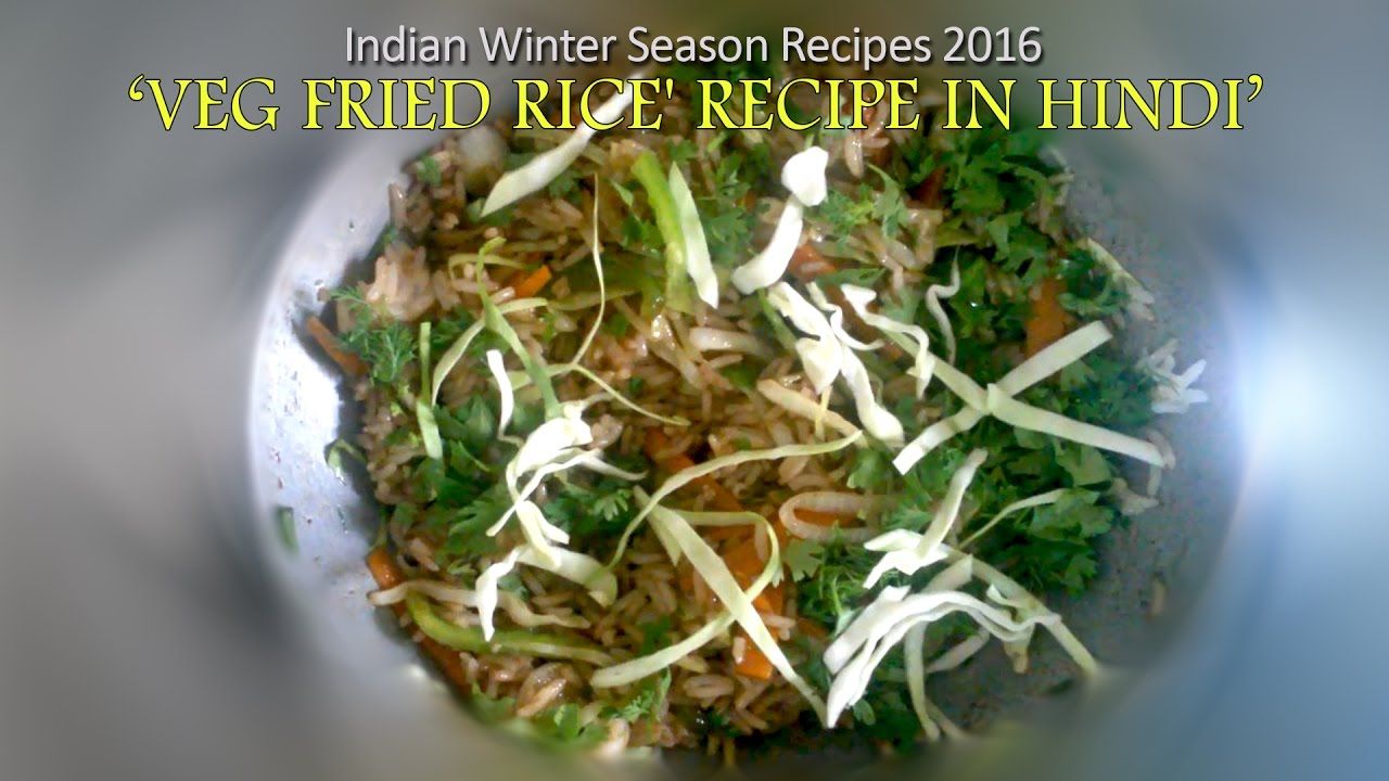 New veg fried rice recipe in hindi 2016 how to make vegetable new veg fried rice recipe in hindi 2016 how to make vegetable fried rice best recipe video youtube forumfinder Image collections