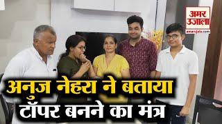 UP PCS 2018 Result: Haryana की Anuj Nehra ने किया Top, खुद बताया कैसे रचा इतिहास