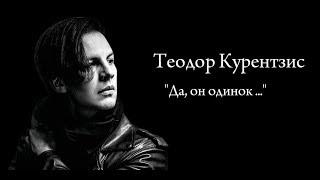 "Теодор Курентзис ""Да, он одинок..."""