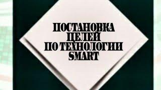 Как и зачем ставить [цели] по технологии SMART? [Бондаренко Марина]