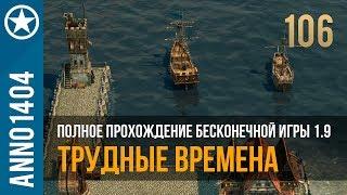 Anno 1404 полное прохождение бесконечной игры 1.9 | 106
