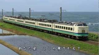 岡ゆう子 - 羽越本線