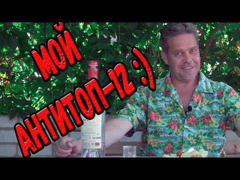 Мой алкогольный антитоп-12 :)