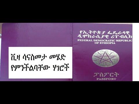 ቪዛ ሳናስመታ መሄድ የምንችልባቸው ሃገሮች Addis Ababa Ethiopia thumbnail