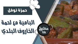 البامية مع لحمة الخاروف البلدي - حمزة نوفل