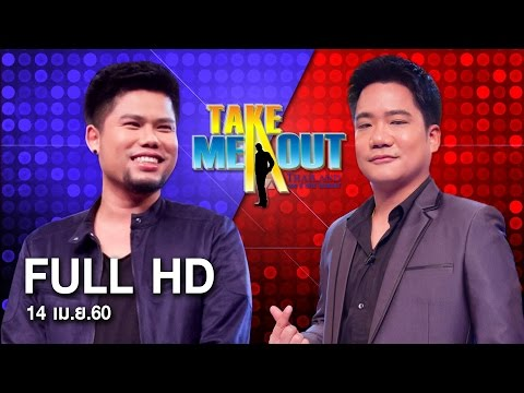 บอย & ฟู - Take Me Out Thailand ep.13 S11 (15 เม.ย.60) FULL HD