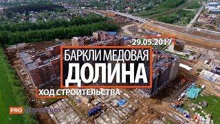 видео ЖК Кокошкино цены на квартиры, официальный сайт, планировки