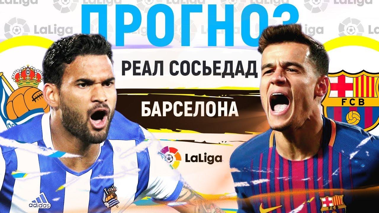 Ставки на футбол на Реал Сосьедад — Атлетико М. Ставки на чемпионат Испании 19 Апреля 2018