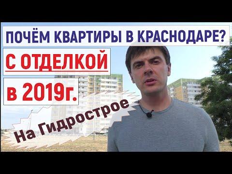 Сколько стоят квартиры в Краснодаре с отделкой? | Гидрострой