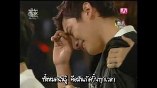 [THAISUB]The Way You Look At Me