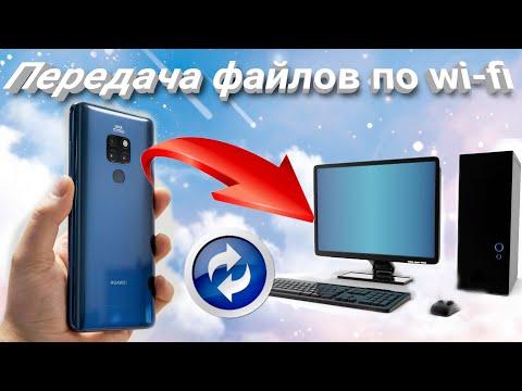 как передать файлы с смартфона на компьютер и наоборот по Wi Fi фай  MyPhoneExplorer!!!