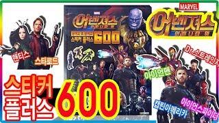 어벤져스 인피니티 워 스티커 플러스 600 장난감 놀이 ㅣ아이언맨  아이언스파이더💖[토이천국](Marvel Avengers infinity war sticker book toy)