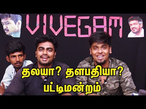 Vivegam Flop Or Hit ? : Hot Talk Show With Thala Fans & Thalapathy Fans | Debate Show Just For Fun