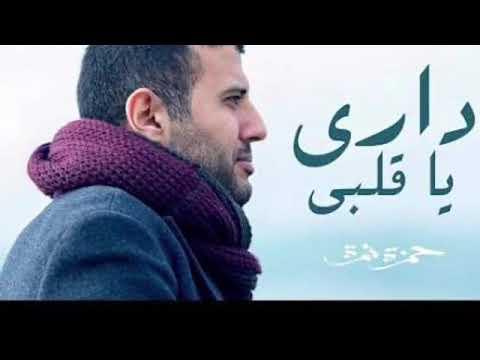 - Hamza Namera