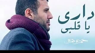 أغنية داري ياقلبي كاملة بدون حذف حمزة نمرة - Hamza Namera