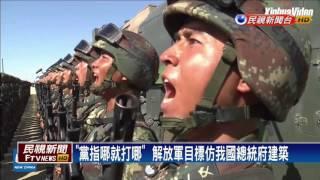 """""""黨指哪就打哪"""" 習近平閱兵 威嚇台意味濃-民視新聞"""