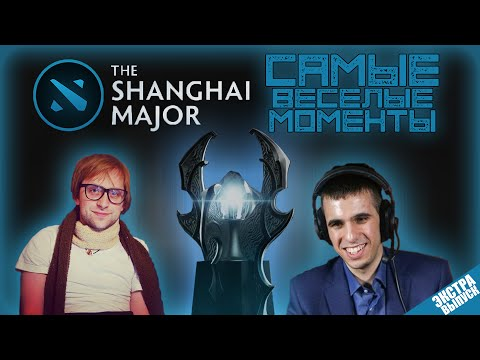 Самые весёлые моменты с Shanghai Major 2016 (Extra Выпуск)