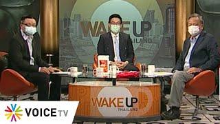 #WakeUpThailand ประจำวันที่ 6 พฤษภาคม 2564