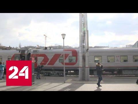 РЖД отменяют часть поездов дальнего следования из-за коронавируса - Россия 24