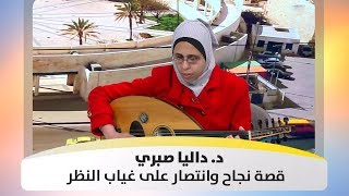  د. داليا صبري - قصة نجاح وانتصار على غياب النظر