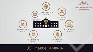 видео Юридические и бухгалтерские  услуги в Москве