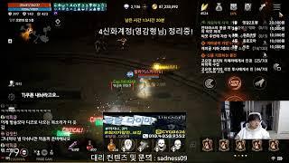 리니지2m 2/11 새해복 많이받으쎄용~ 영감형님 X 귀남유 리니지2M