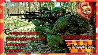 Ратник: российская боевая экипировка. Новая форма солдата.