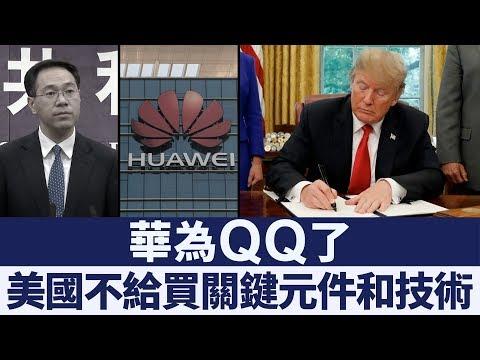 華為哀嚎 5G網路戰沒戲唱了|新唐人亞太電視|20190517