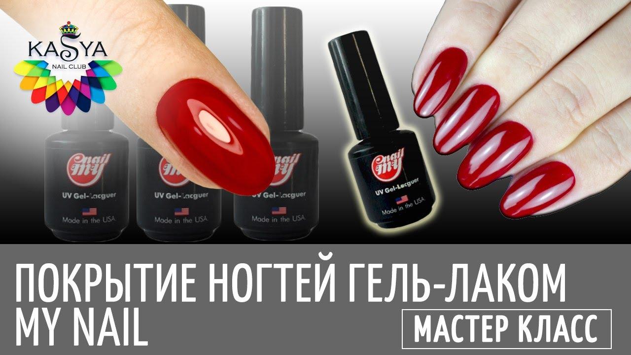 Гель Лак My Nail Купить 5+2