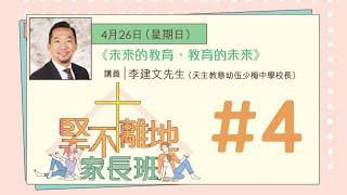 Publication Date: 2020-06-11 | Video Title: 宣道會錦繡堂【堅不離地家長班】(26/4)《未來的教育、教育